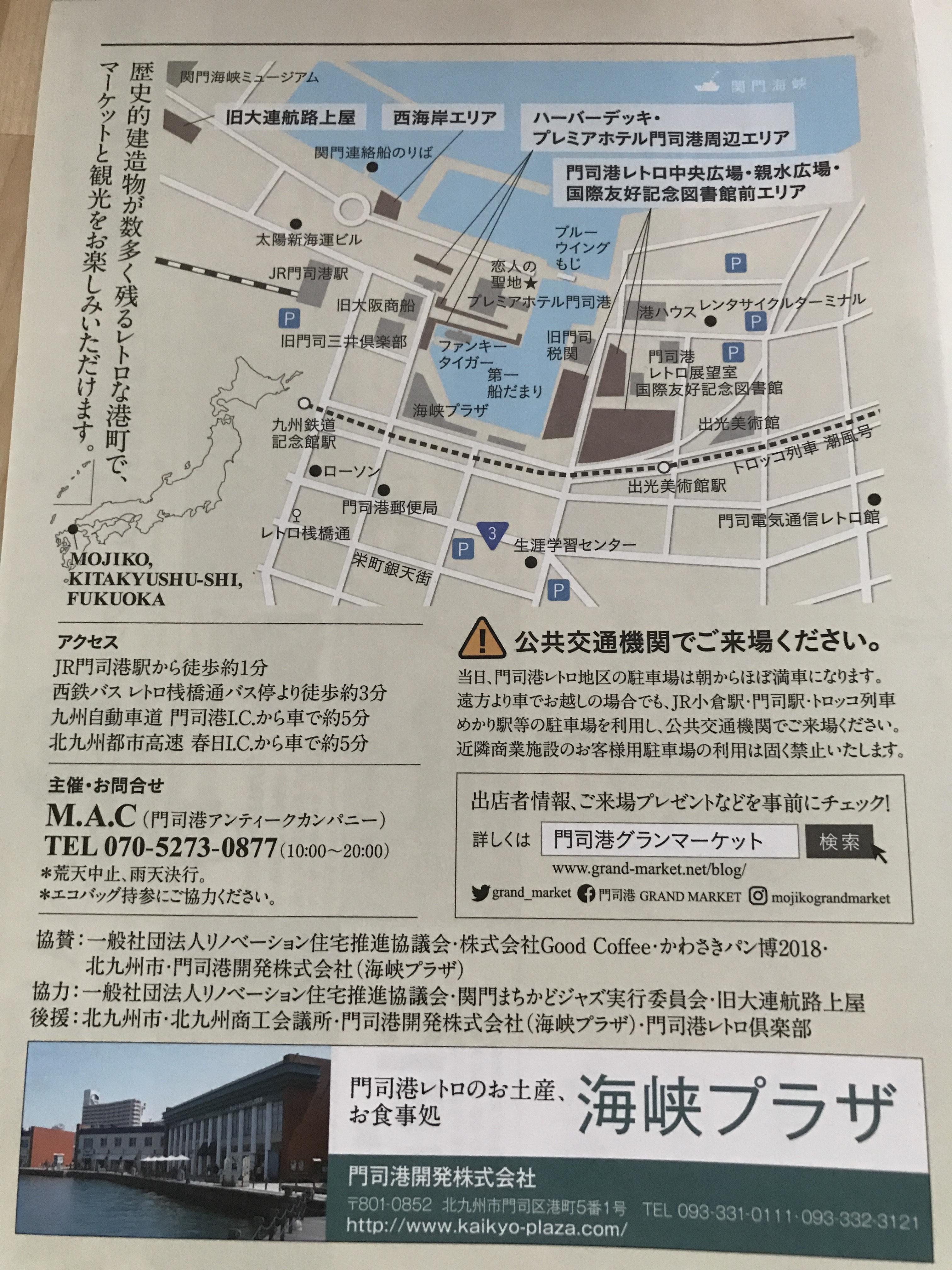 【イベント】10/21.22 門司港グランマーケット