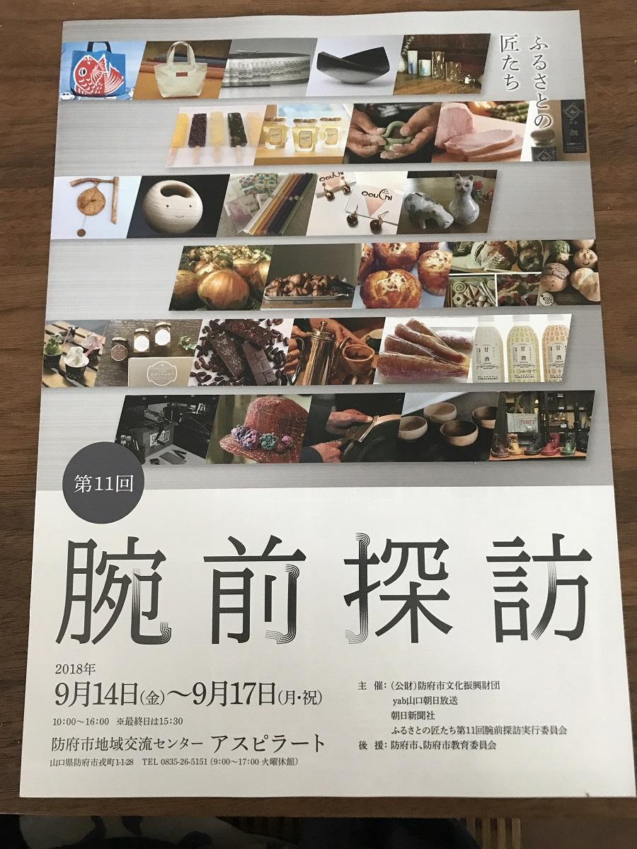 【イベント】9/14~17 第11回腕前探訪(防府市)