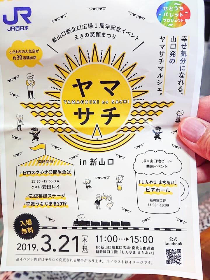 【イベント】3/21 ヤマサチマルシェ(JR新山口駅)
