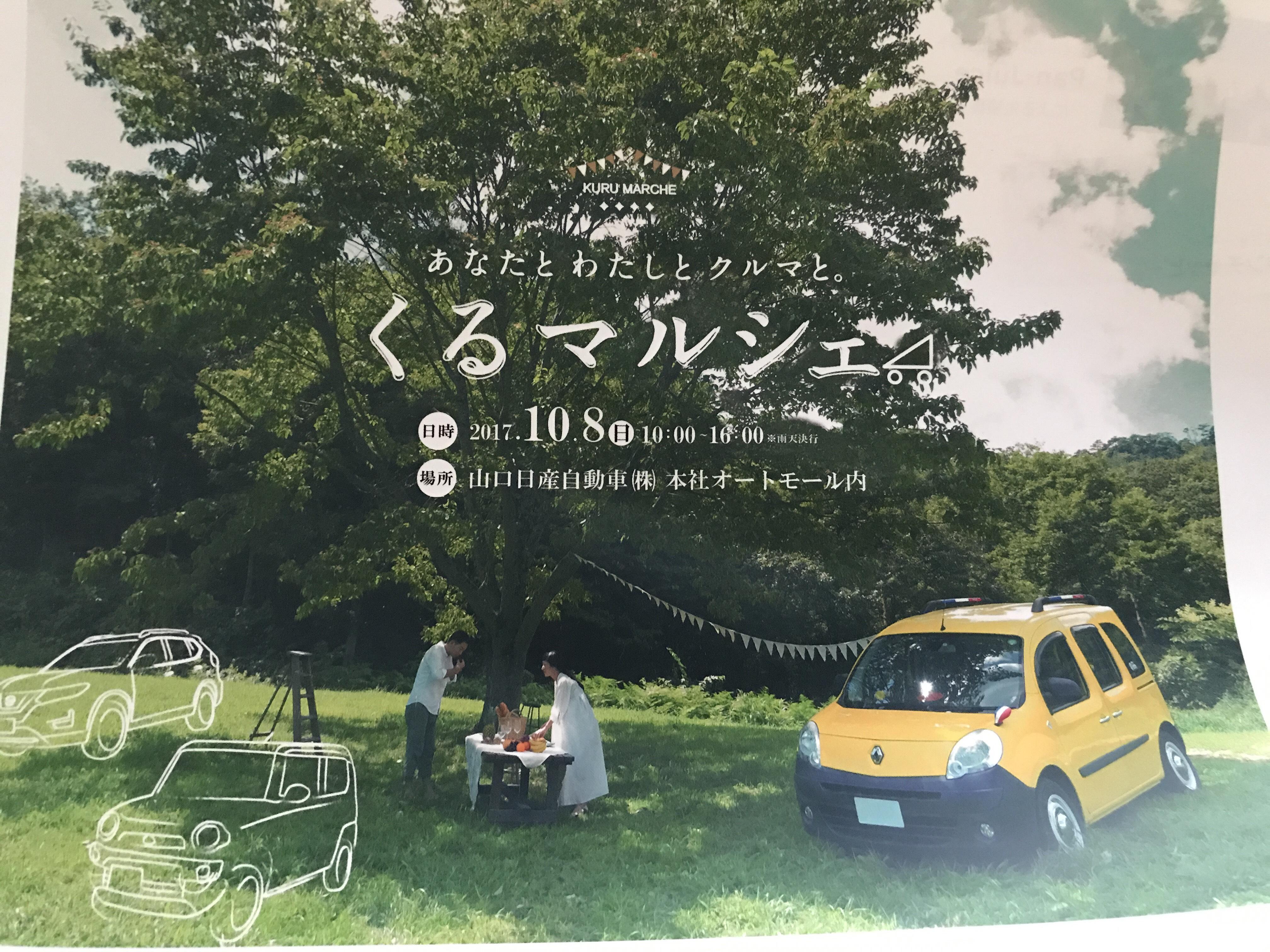 【イベント】10/08 あなたとわたしとクルマと「くるマルシェ」