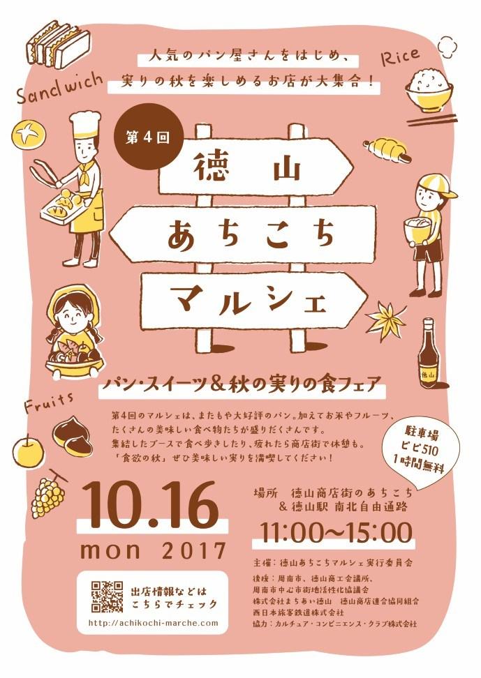 【イベント】10/16「徳山あちこちマルシェ」