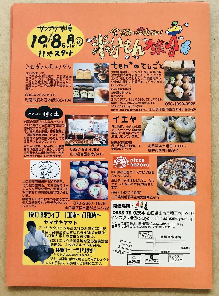 【イベント】10/8 サンカク市場(光市)