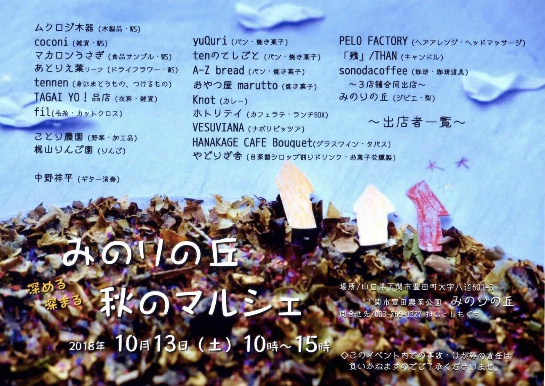 【イベント】10/13 みのりの丘 秋のマルシェ(下関市)