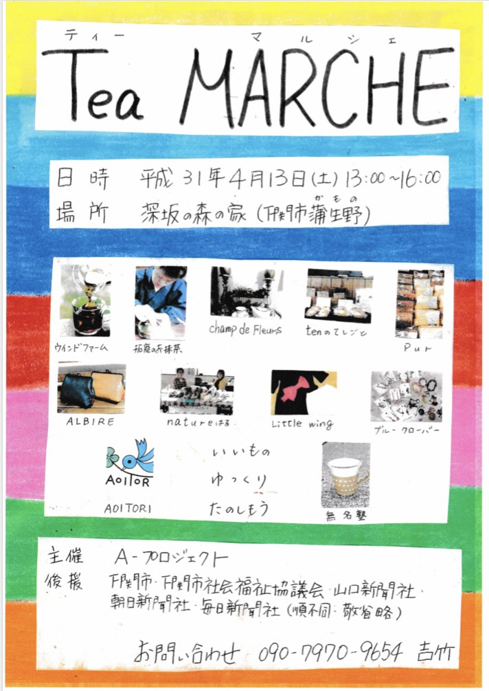 【イベント】4/13 TeaMARCHE(深坂の森の家)